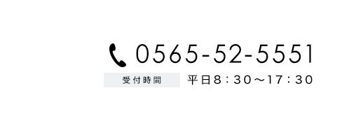 電話番号0565-52-5551